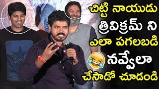 Master Bharath Funny Speech At ABCD Movie Trailer Launch | Trivikram Srinivas || Allu Sirish | TETV