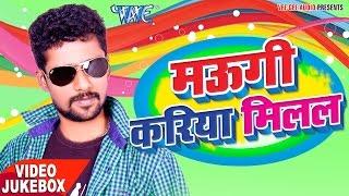 सबसे हिट गाना 2017 - Maugi Kariya Milal - Santosh Renu Yadav - Video JukeBOX - Bhojpuri Songs