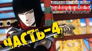 Прохождение TMNT: Mutants in Manhattan - Часть 4: КАРАЙ (CO-OP)