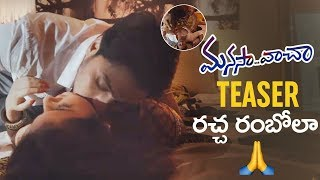 Manasa Vaacha Movie Teaser | Teja | Karishma Karpal | 2019 Latest Telugu Movies | Telugu FilmNagar