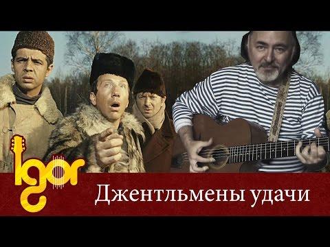 Пресняков Игорь - Джентльмены Удачи