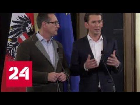 Политический кризис в Австрии подходит к концу - Россия 24