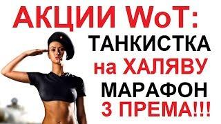 АКЦИИ WoT: ТАНКИСТКА и Бланк Приказа НА ХАЛЯВУ! МАРАФОН на 3 ПРЕМА (для Америки!!!) Скидка на Советы