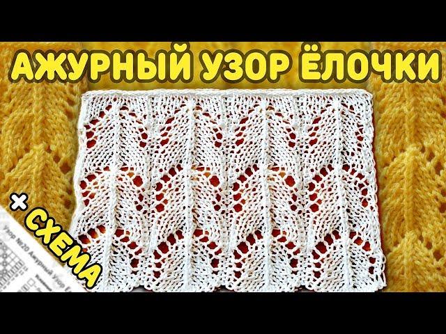 Узоры Спицами №20: Ажурный Узор Ёлочки Вязание Спицами (Lace Christmas Tree Knit Stitch Pattern)