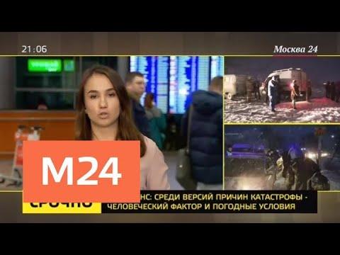 МЧС опубликовало список пассажиров и членов экипажа Ан-148 - Москва 24