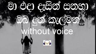 Ma Eda Dasin Sanaha Karaoke (without voice) මා එදා දෑසින් සනහා ඔබ දුන්