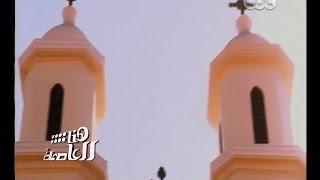 #هنا_العاصمة | نبذة تاريخية عن الكنيسة المعلقة بمجمع الأديان من لميس الحديدي