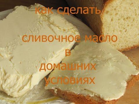 Изготовить сливочное масло домашних условиях - Лечение простатита в домашних условиях