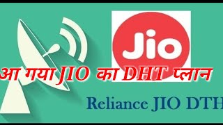 JIO DTH Set Top Box Launch Date & Plans - Online Booking/ Registration .. How to register and plans