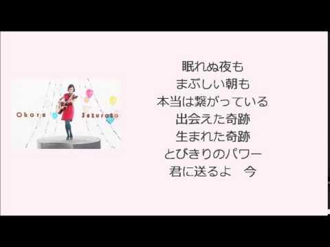 大原櫻子 「 サンキュー。 」 をキーを変えて歌ってみた