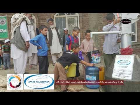 بنیاد خیریه امید و اسکان پناهندگان Omed Foundation and UCUR INC  005