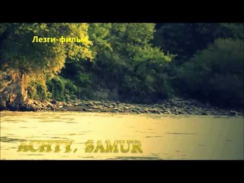 Къулан ВацI   Про разделенность лезгин  The Samur