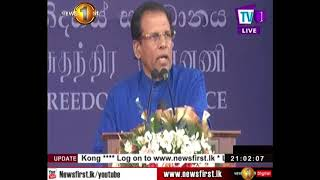 """""""All those involved in the the bond scam will be jailed"""" - President Maithripala Sirisena"""