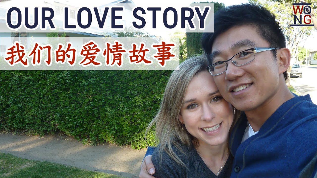 amwf: how we met chinese husband american wife 亚男西女情侣: 我们