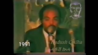 Ethiopia : የቀድሞው ጠቅላይ ሚኒስትር መለስ ዜናዊ ስለ አሰብ ወደብ በ 1991 የተናገሩት