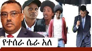 Ethiopia: EthioTimes Daily Ethiopian News | Eskinder Nega