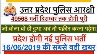 UP POLICE CONSTABLE 49568 RESULT 2019 | BIG UPDATE | NEW VACANCY | OFFICIAL INFORMATION #UPP_2018