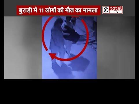 Burari Deaths: 11 लोगों की मौत से पहले के इस CCTV Footage ने खोला बड़ा राज