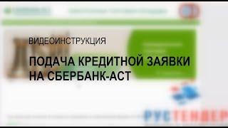 Подача отложенной заявки Сбербанк-АСТ