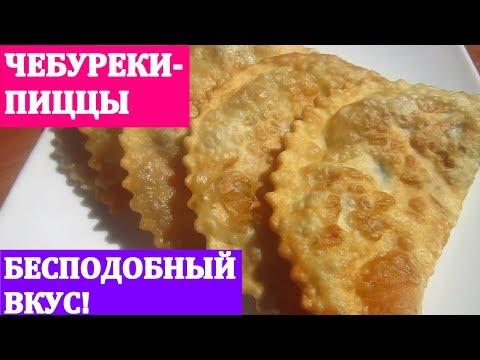 Чебуреки с ливером рецепт с пошаговый
