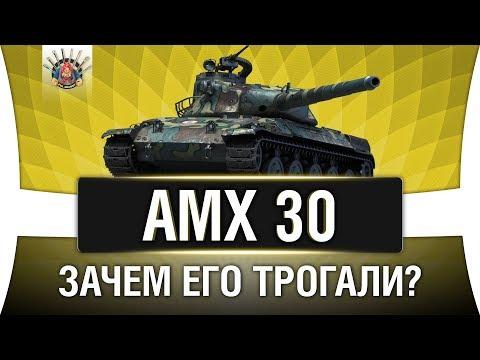 AMX 30 ГАЙД | КАК ИГРАТЬ НА АМХ 30 ОБЗОР