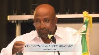 Dr. Birhanu Nega's full speech at Patriotic Ginbot 7 Fundraising Event Frankfurt, Germany