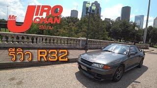 EP 148.รีวิว Nissan Skyline GTR R32 กับวันสนุกๆ