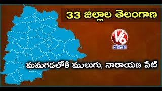 TS Gets Two New Districts From Tomorrow | Narayanpet And Mulugu As New Districts