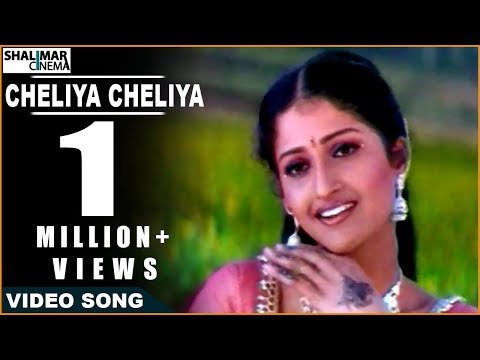 Kalusukovalani Movie | Chelia Chelia Video Song | Uday Kiran, Pratyusha, Gajala video