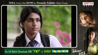 Premalo Padithe - Premalo Padithe Movie Songs - Premalo Padithe Song