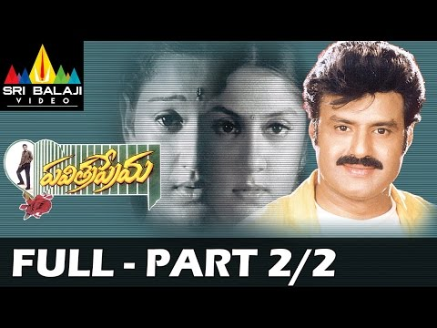 Pavitra Prema Telugu Full Movie || Part 2 2 | Balakrishna, Laila, Roshini video