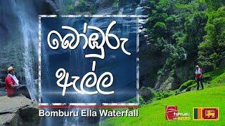 Travel With Chaturabomburuella waterfall #srilanka