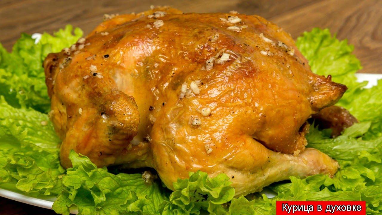 Курица рецепты с фото простые и вкусные пошаговые