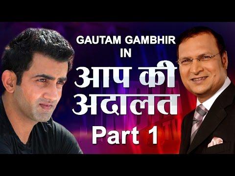 Gautam Gambhir In Aap Ki Adalat Part 1