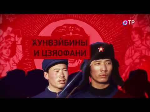 Леонид Млечин Вспомнить все. Культурная революция в Китае