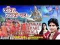 """KANWAR UTHAKE CHALA"" (BHOJPURI KANWAR BHAJAN) FULL AUDIO SONG | SUMIT BABA, VAISHNAVI MISHRA"