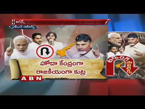 Chandrababu took U-turn to hide all failures Says PM Modi | Special Focus