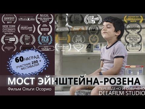 Короткометражка «Мост Эйнштейна-Розена» | Озвучка DeeAFilm