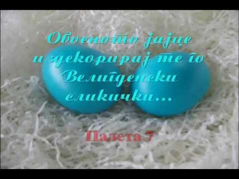 Farbanje jajca - Tirkizna boja - Paleta 7.wmv