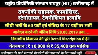 राष्ट्रीय प्रौद्योगिकी संस्थान रायपुर (NIT) में गैर शैक्षणिक पदों की सीधी भर्ती का 77 पद