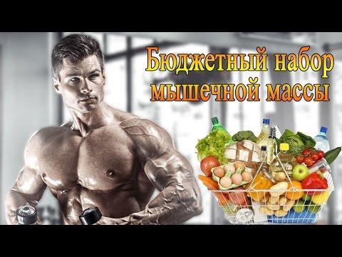 Быстро набрать массу диета