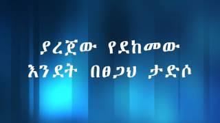 Samuel Tesfamichael - Kefu Saymeta