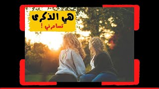 هي الذكرى .. أداء : ناصر السعيد