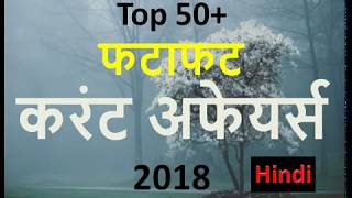 Top Current Affairs-2018(Hindi) (Railway/SSC/Bank/TET/PCS,Govt.Exam..)