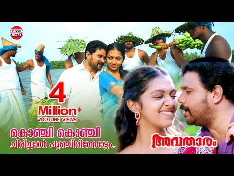 Avatharam Malayalam Movie Official Song | Konji Konji Chirichal | Hd video