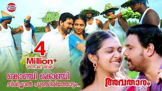 Pullipulikalum Aattinkuttiyum - Avatharam Malayalam Movie Official Song | Konji Konji Chirichal | HD