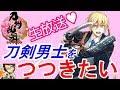 刀剣乱舞_刀剣男士を『つつきたい!』第2夜★【生放送】とうらぶ thumbnail