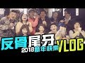 反骨家族尾牙-祝各位新年快樂!!! 【WACKYBOYS│反骨│VLOG】 MP3