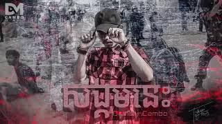 សង្គមនេះ   Dymey Cambo