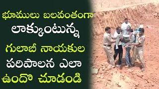 భూములు బలవంతంగా లాక్కుంటున్నగులాబీ నాయకుల  పరిపాలన ఎలా ఉందొ చూడండి | Top Telugu Media